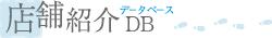 店舗紹介DB